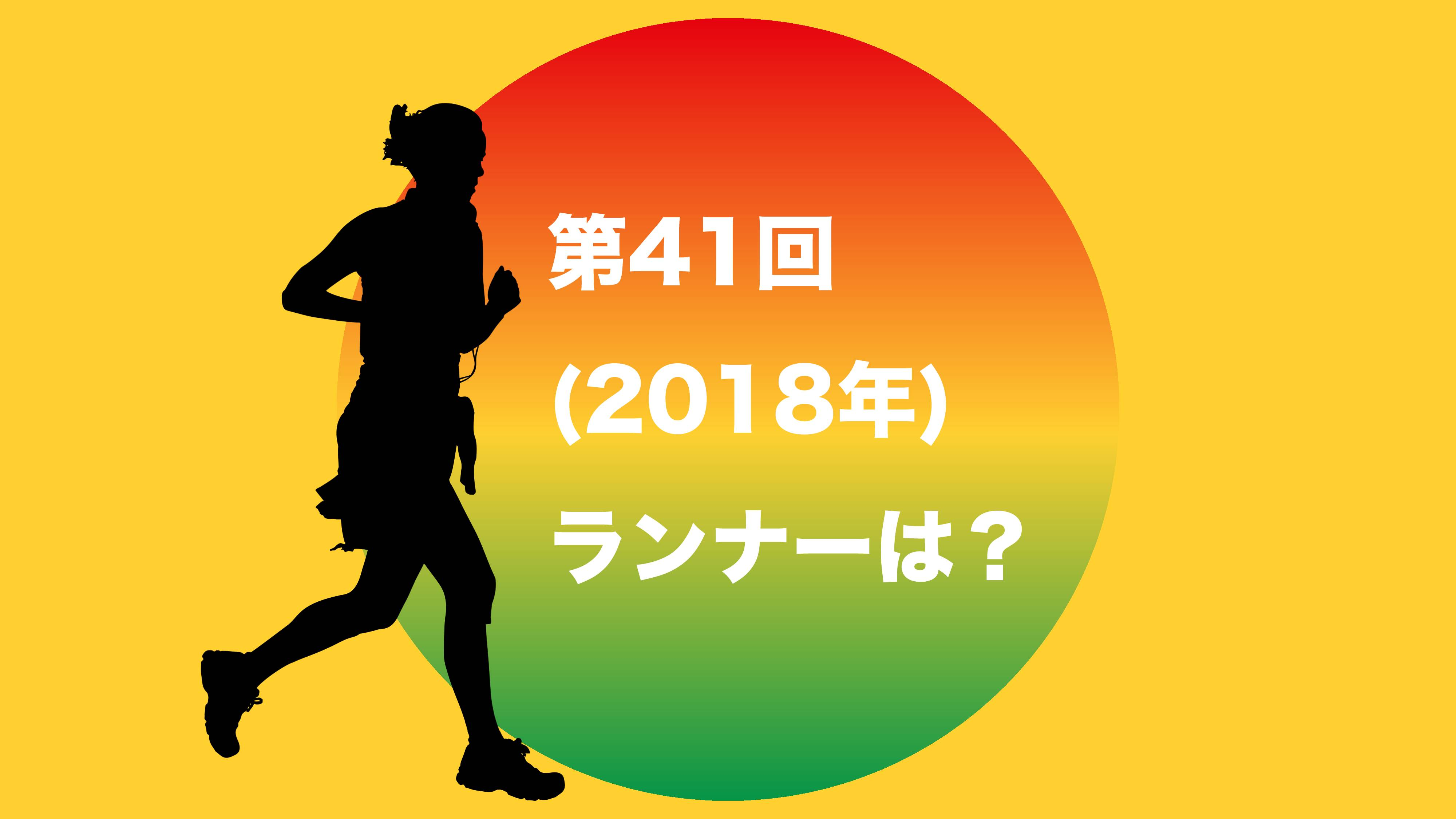 二 十 四 時間 マラソン ランナー