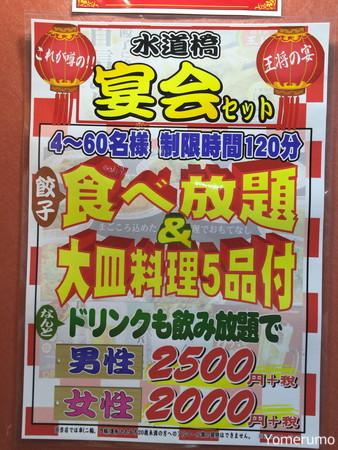 食べ 放題 王将 大阪